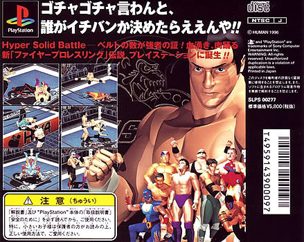 Fire Pro Wrestling Iron Slam 96 BACK
