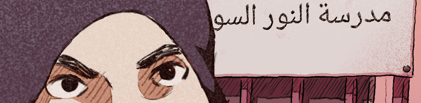 a smiling woman in a hijab, the bottom half of her face hidden by a crop, arabic text behind her on a wall sign.