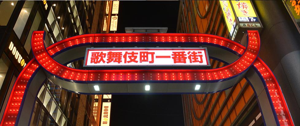 The entrance gate to Kamurocho illuminated at night.